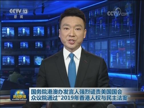 """[视频]国务院港澳办发言人强烈谴责美国国会众议院通过""""2019年香港人权与民主法案"""""""