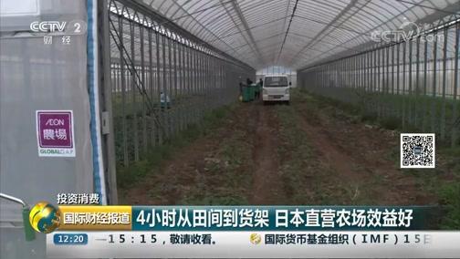[国际财经报道]投资消费 4小时从田间到货架 日本直营农场效益好