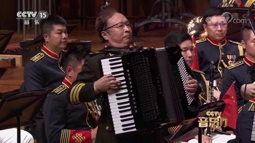 [CCTV音乐厅]《学习雷锋好榜样》 手风琴:杨屹 张天宇 潘露 指挥:张海峰 协奏:中国人民解放军军乐团