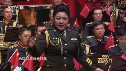 [CCTV音乐厅]《英雄赞歌》 演唱:张妮 协奏:中国人民解放军军乐团