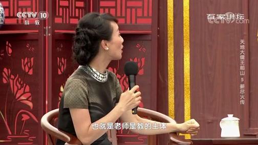 《百家讲坛》 20191018 天地大儒王船山5 薪尽火传