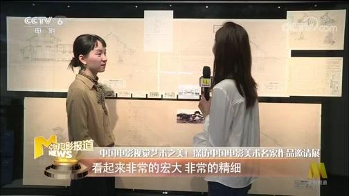 《中国电影报道》 20191018