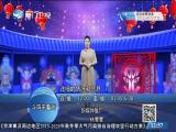 侨批(3)斗阵来看戏 2019.10.18 - 厦门卫视 00:46:59