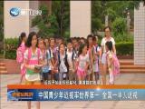 新闻斗阵讲 2019.10.18 - 厦门电视台 00:23:40