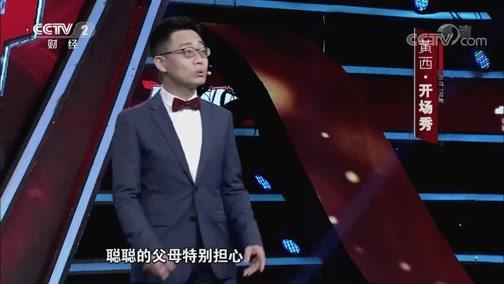 [是真的吗]黄西·开场秀