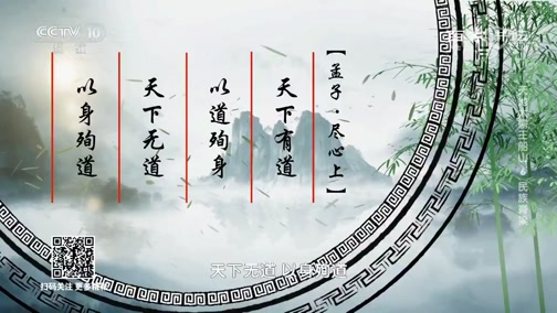 [百家讲坛]贞固的王船山