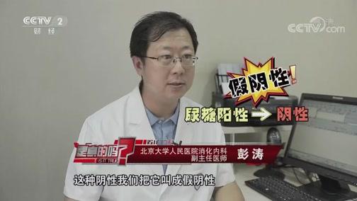[是真的吗]体检前三天需停服维生素C 是真的吗?