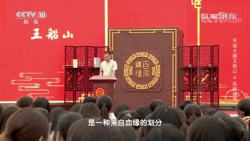 [百家讲坛]王船山倡导的不是狭隘的民族主义
