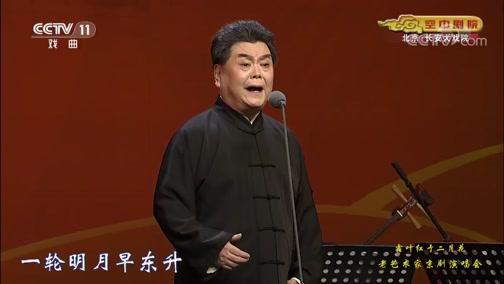 [CCTV空中剧院]京剧《清官册》选段 演唱:杨乃彭