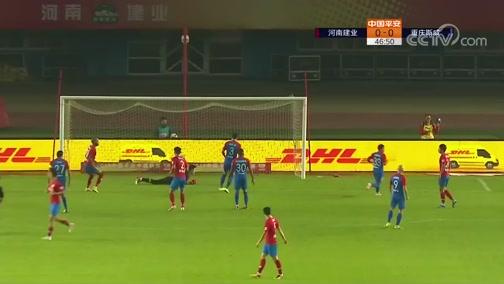 [中超]第26轮:河南建业VS重庆斯威 完整赛事