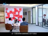 金融聚焦 2019.10.19 - 厦门电视台 00:10:03
