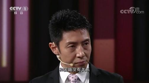 [开讲啦]青年提问藤岛昭:知 好 乐这三个字上 您觉得中国青年和日本青年做得如何?