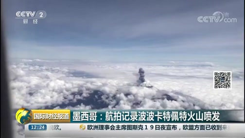 [国际财经报道]墨西哥:航拍记录波波卡特佩特火山喷发