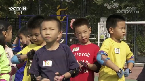 [英雄出少年]教练给小朋友讲比赛要点
