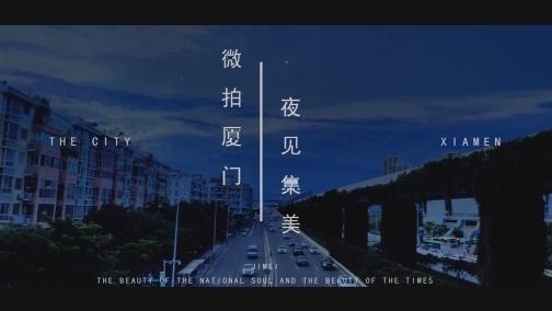 【微拍厦门】夜见集美 00:01:33