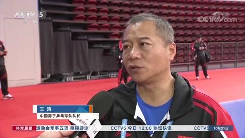 [军运会]中国男乒战胜沙特队 晋级团体决赛