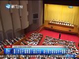 两岸新新闻 2019.10.21 - 厦门卫视 00:29:39