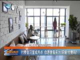 新闻斗阵讲 2019.10.21 - 厦门卫视 00:25:18