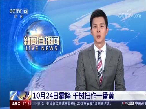 [新闻直播间]10月24日霜降 千树扫作一番黄