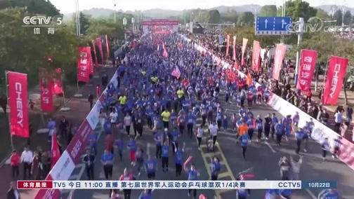[田径]2019年池州国际马拉松赛鸣枪开跑