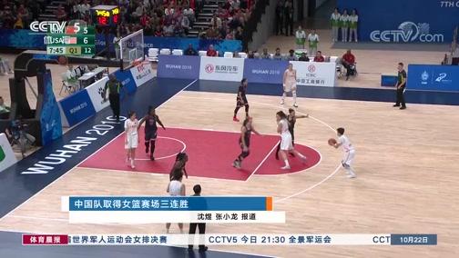 [军运会]中国队取得女篮赛场三连胜
