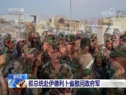 [新闻直播间]叙利亚 叙总统赴伊德利卜省慰问政府军