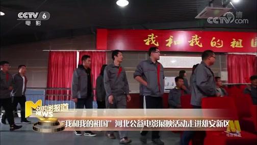 """[中国电影报道]""""我和我的祖国""""河北公益电影展映活动走进雄安新区"""