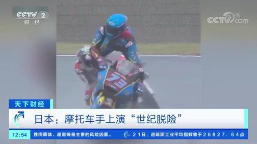 """[天下财经]日本:摩托车手上演""""世纪脱险"""""""