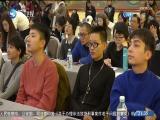两岸新新闻 2019.10.22 - 厦门卫视 00:27:06