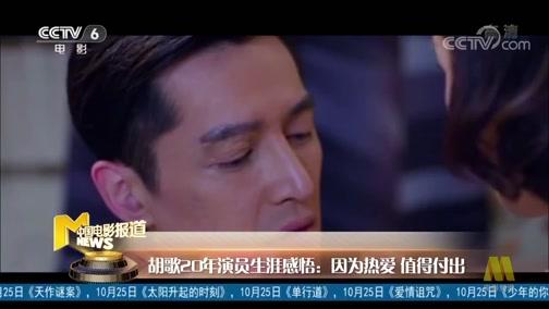 [中国电影报道]胡歌20年演员生涯感悟:因为热爱 值得付出