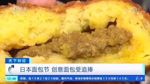 [天下财经]日本面包节 创意面包受追捧