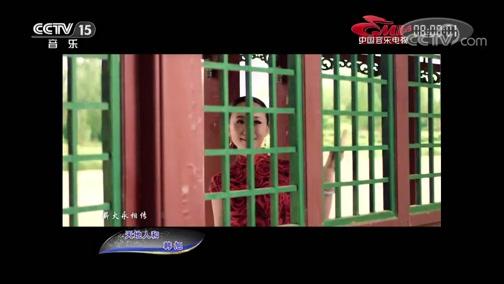 《中国音乐电视》 20191022