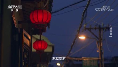 《探索·发现》 20191023 千城百匠(二十三)