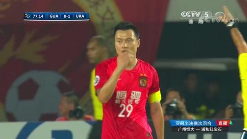[亚冠]冯博轩边路传中 郜林凌空抽射高出横梁