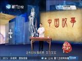 《中国故事》初心不变 奋斗不止 斗阵来讲古 2019.10.24 - 厦门卫视 00:29:10