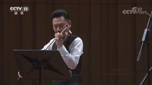 《CCTV音乐厅》 20191023 巴黎的天空 钢琴与小提琴音乐会(上)