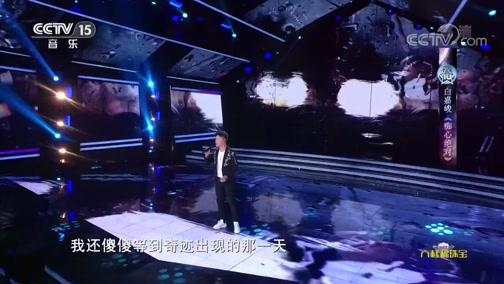 《全球中文音乐榜上榜》 20191024
