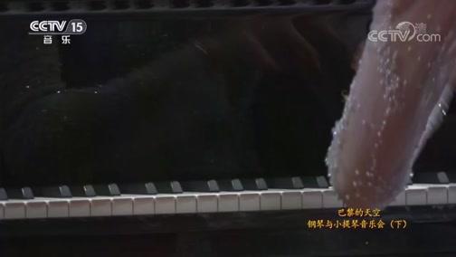 《CCTV音乐厅》 20191024 巴黎的天空 钢琴与小提琴音乐会(下)