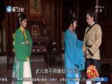 望春风(7) 斗阵来看戏 2019.10.25 - 厦门卫视 00:47:41