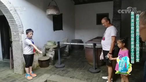 [非常6+1]惠州男孩教秋熠哥哥男子汉秘籍 传承红色基因立志报国进军营