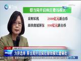 两岸新新闻 2019.10.30 - 厦门卫视 00:28:12
