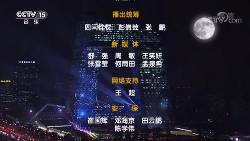 《全球中文音乐榜上榜》 20191031
