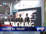 """文创会友 看见""""诗和远方"""" 两岸直航 2019.11.1 - 厦门卫视 00:30:51"""