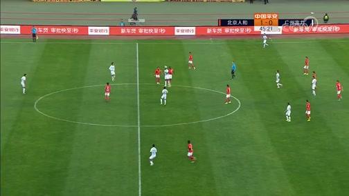 [中超]第25轮:北京人和VS广州富力 完整赛事