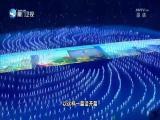 北京圆梦 申奥记忆 两岸秘密档案 2019.11.01 - 厦门卫视 00:41:07