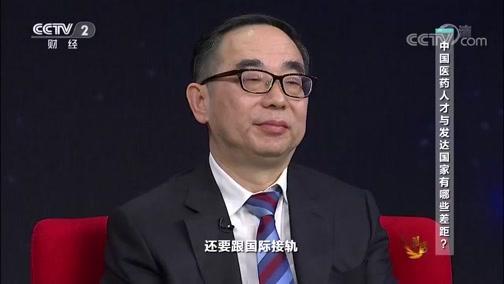 [对话]中国医药人才与发达国家有哪些差距?