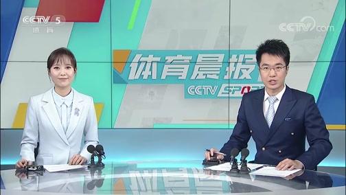 [体育晨报]完整版 20191103
