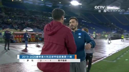 [意甲]第11轮:罗马VS那不勒斯 完整赛事