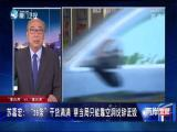 """""""爱台湾""""VS.""""害台湾"""" 两岸直航 2019.11.07 - 厦门卫视 00:30:17"""