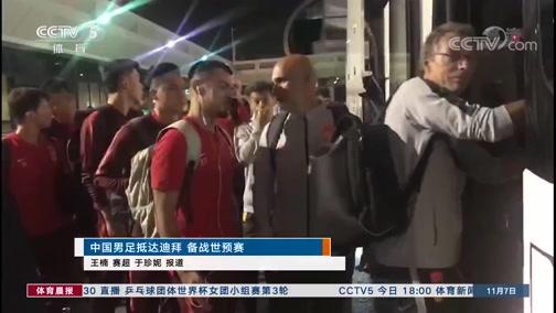 [国足]中国男足抵达迪拜 备战世预赛